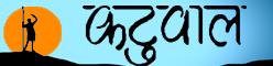 Katuwal