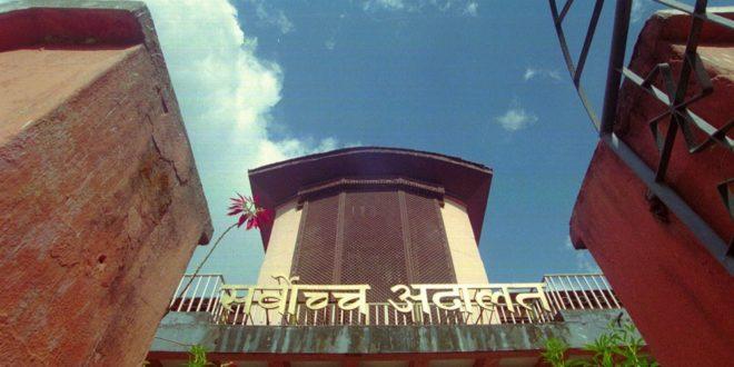 supreme-court-nepal